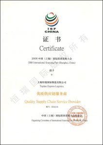 ISF CHINA CERTIFICATE