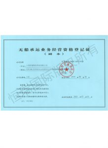 Qualification Certificate for NVOCC